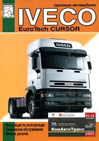 Грузовые автомобили Iveco EuroTech Cursor. Инструкция по эксплуатации и техническому обслуживанию. Каталог деталей