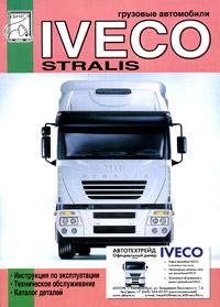 Грузовые автомобили Iveco Stralis. Руководство по эксплуатации и техническому обслуживанию. Каталог деталей