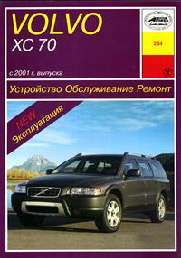 Volvo ХС70. Устройство. Обслуживание. Ремонт. Эксплуатация