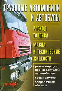 Грузовые автомобили и автобусы. Расход топлива, масла и технические жидкости