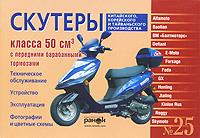 Скутеры китайского, корейского и тайваньского производства класса 50 см3 c передними барабанными тормозами ( 966-8185-36-6 )