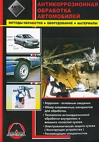Антикоррозионная обработка автомобилей. Методы обработки. Оборудование. Материалы ( 978-966-1672-77-1 )