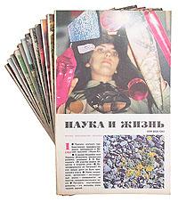 """Журнал """"Наука и жизнь"""". Годовой комплект. 1984 год"""