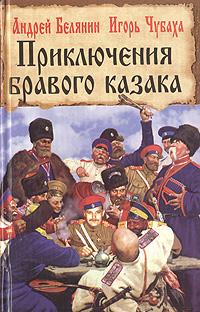 Приключения бравого казака