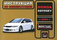 Honda Odyssey с 2004г. Инструкция по эксплуатации