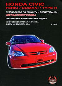 Honda Civic / Ferio / Domani / Type R. Руководство по ремонту и эксплуатации