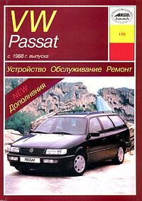 Устройство, обслуживание и ремонт автомобилей VW Passat