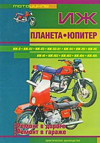 Мотоциклы Иж Планета, Иж Юпитер. Ремонт в дороге. Ремонт в гараже