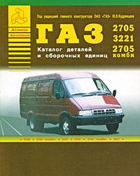 ГАЗ - 2705, 3221, 2705 комби. Каталог деталей и сборочных единиц ( 5-8245-0140-8 )