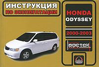 Honda Odyssey 2000-2003. ���������� �� ������������