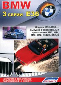 BMW 3 серии E36. Модели 1991-1998 гг. выпуска. Устройство, техническое обслуживание и ремонт