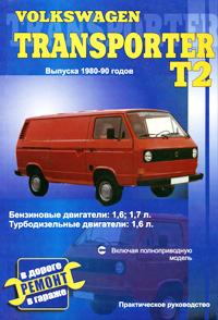 Volkswagen Transporter. Выпуска 1980-90 годов. Практическое руководство ( 5-98842-034-6 )