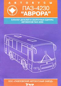 Автобус ПАЗ-4230. Каталог деталей и сборочных единиц ( 5-902624-04-5 )