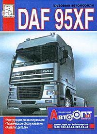 �������� ���������� DAF 95XF. ���������� �� ������������. ����������� ������������. ������� �������