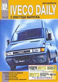 Автомобили Iveco Daily с 2000 года выпуска. Том 2. Руководство по ремонту (рулевое управление, тормозная система, электрические схемы, электронные системы управления)