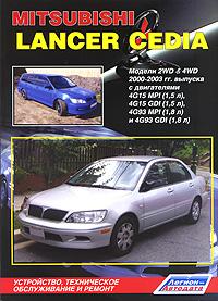 Mitsubishi Lancer Cedia. Модели 2WD & 4WD 2000-2003 гг. выпуска. Устройство, техническое обслуживание и ремонт