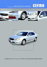 Nissan Cefiro. Праворульные модели А33 выпуска 1998-2003 гг. с бензиновыми двигателями VQ20DE (Lean Burn), VQ25DD (Neo Di). Руководство по эксплуатации, устройство, техническое обслуживание, ремонт