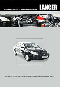 Mitsubishi Lancer. ����������� �� ������������, ����������, ����������� ������������, ������