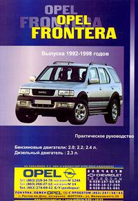 Opel Frontera. ������� 1992-1998 �����. ���������� ���������: 2,0; 2,2; 2,4 �. ��������� ���������: 2,3 �. ������ � ������. ������ � ������