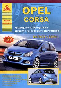 Zakazat.ru: Opel Corsa. Руководство по эксплуатации, ремонту и техническому обслуживанию