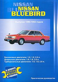 Nissan Bluebird. ������� 1980-1992 �����. ���������� ���������: 1,6; 1,8; 2,0 �. ��������� ���������: 2,0 �. �������������� ���������: 2,0 �. ������������ �����������