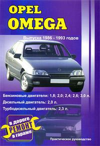 Opel Omega. ������� 1986-1993 �����. ������������ �����������