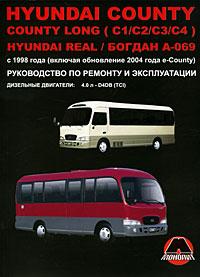 Hyundai County / County Long (C1/C2/C3/C4) с 1998 г. (включая обновление 2004 г. e-County). Дизельные двигатели 4.0 л. Руководство по ремонту и эксплуатации