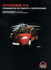 Citroen СЗ с 2002 г. Бензиновые и дизельные двигатели. Руководство по ремонту и эксплуатации