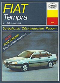 Устройство, обслуживание, ремонт и эксплуатация автомобилей Fiat Tempra