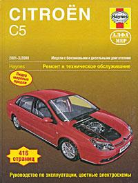 Citroen C5 2001-2008. Ремонт и техническое обслуживание