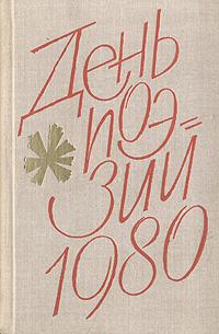 День поэзии. 1980