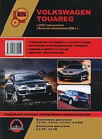 Volkswagen Touareg 2002 г. Руководство по ремонту и эксплуатации
