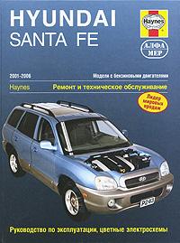 Руководство по ремонту и эксплуатации HYUNDAI SANTA FE (ХУНДАЙ САНТА ФЕ) бензин 2001-2006 годы выпуска с цветными электросхемами