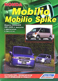 Honda Mobilio / Mobilio Spike. ������ 2WD&4WD 2001-2008 ��. ������� � ���������� L15A(1,5 �). ����������, ����������� ������������ � ������
