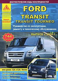 Ford Transit. Выпуск с 2006 г. Руководство по эксплуатации, ремонту и техническому обслуживанию ( 978-5-9545-0071-4 )