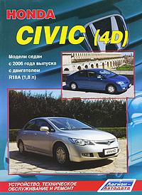 Honda Civic (4D). ������ ����� � 2006 ���� ������� � ���������� R18A (1,8 �). ����������, ����������� ������������ � ������