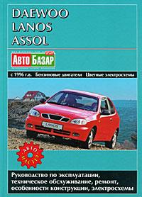 Daewoo Lanos, Assol с 1996 г.в. Бензиновые двигатели. Цветные электросхемы. Руководство по эксплуатации, техническое обслуживание, ремонт и особенности конструкции, электросхемы