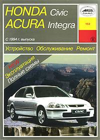 Honda Civic / Acura / Integra. С 1994 г. выпуска. Устройство. Обслуживание. Ремонт. Эксплуатация