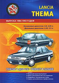 Автомобили Lancia Тнема. Выпуска 1984-1993 годов. Бензиновые двигатели: 2,0; 2,85 л. Дизельные двигатели: 2,45; 2,5 л. Практическое руководство