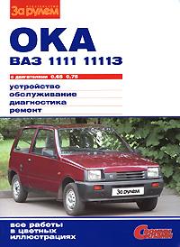 """""""Ока"""" ВАЗ-1111, -11113 с двигателями 0,65, 0,75. Устройство, обслуживание, диагностика, ремонт"""