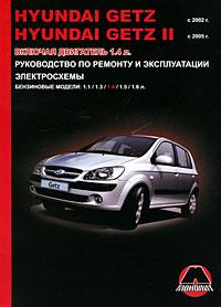 Hyundai Getz / Getz 2 с 2002-2005 г. Бензиновые двигатели: 1.1, 1.3, 1.4, 1.5, 1.6 л. Руководство по ремонту и эксплуатации. Электросхемы