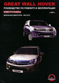 Great Wall Hover с 2007 г. Дизельные двигатели: GW 2.8TC. Руководство по ремонту и эксплуатации. Электросхемы