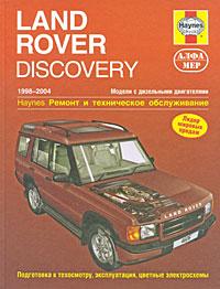 Land Rover Discovery 1998-2004. Ремонт и техническое обслуживание