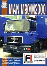 Грузовые автомобили MAN М90 / М2000. Том 1. Инструкция по эксплуатации, техническое обслуживание, руководство по ремонту, каталог деталей двигателей