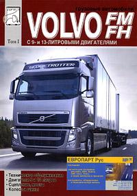 Грузовые автомобили Volvo FM, FH. Том 1. Техническое обслуживание, двигатели 9 и 13 литров, сцепление, мосты, колеса и шины
