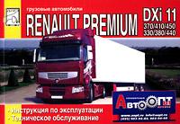 �������� ���������� Renault Premium DXi 11. ���������� �� ������������, ����������� ������������