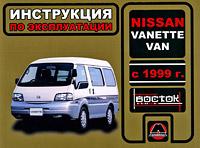 Nissan Vanette Van � 1999 �. ���������� �� ������������
