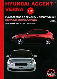 Hyundai Accent / Verna � 2006 �. ����������� �� ������� � ������������. ������� ������������