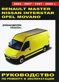 Renault Master / Nissan Interstar / Opel Movano 1997-2004 / 2004-2007 гг. выпуска. Дизельные двигатели: 1.9 / 2.2 / 2.5 / 2.8 л. Руководство по ремонту и эксплуатации. Техническое обслуживани