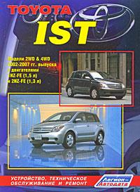 Toyota IST. Модели 2WD & 4WD 2002-2007 гг. выпуска с двигателями 1NZ-FE (1,5 л), 2NZ-FE (1,3 л). Устройство, техническое обслуживание и ремонт